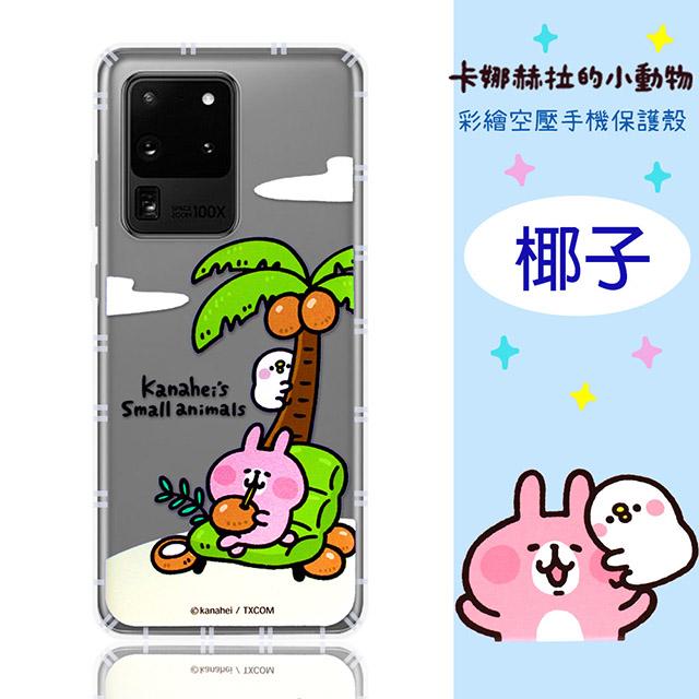 【卡娜赫拉】三星 Samsung Galaxy S20 Ultra 防摔氣墊空壓保護套(椰子)