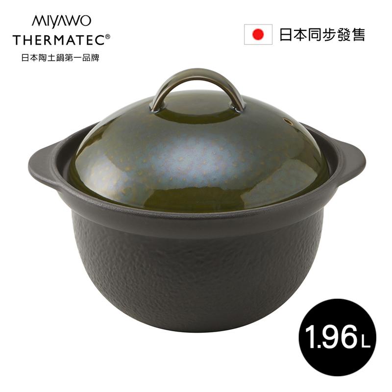 【日本MIYAWO】THERMATEC直火炊飯陶土鍋(黑綠)1.96L
