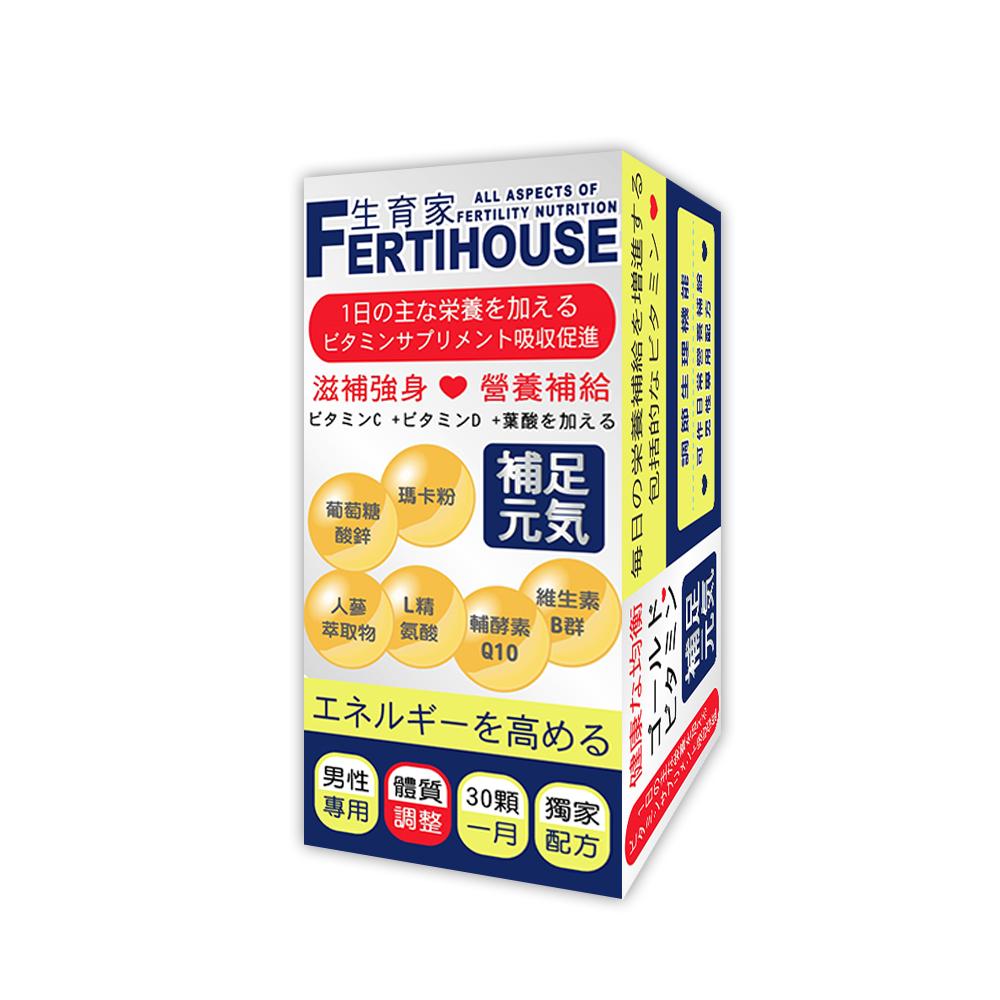 【FERTIHOUSE生育家】男性備孕綜合維他命膠囊(30顆/1月份)