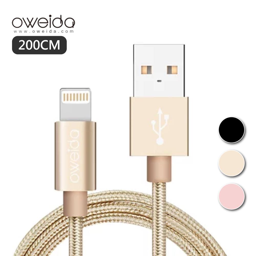 Oweida Apple MFi認證 高速傳輸充電線 【200cm】 - 黑色