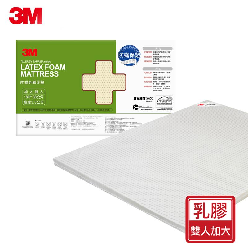 【3M】天然乳膠防螨床墊(雙人加大)