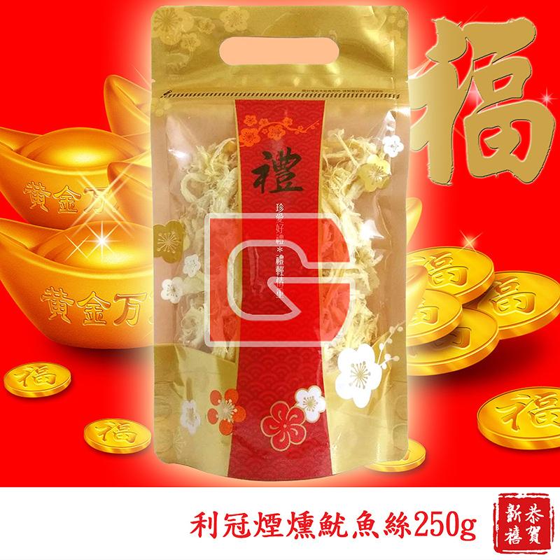 利冠原味魷魚絲 (煙燻) 250g x 2袋組