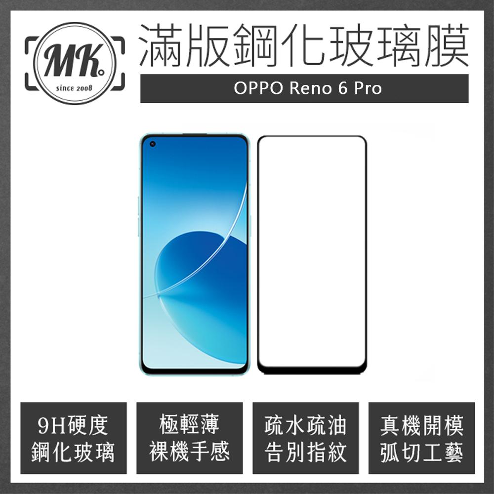 OPPO Reno6 Pro 高清防爆全滿版玻璃鋼化膜-黑色