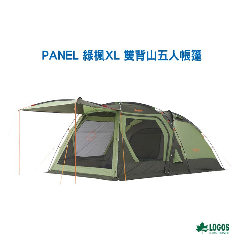 日本 LOGOS PANEL-抗風綠楓XL 雙背山270五人帳篷帳篷 露營 No.71805010