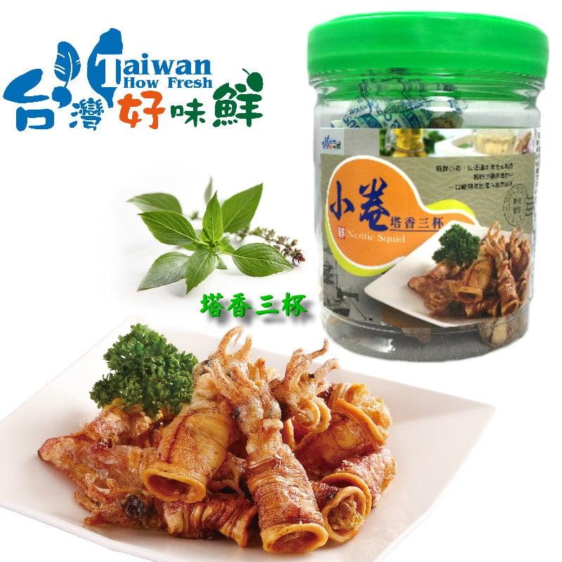 【台灣好味鮮】好味鮮香酥小卷-塔香三杯 50克小罐裝 四罐組