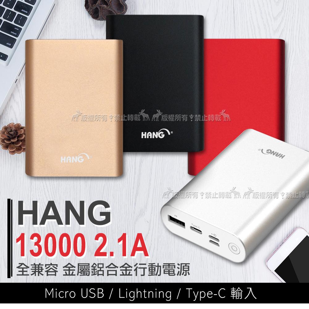 HANG 13000 2.1A全兼容 三輸入金屬鋁合金行動電源(Micro USB/Lightning/Type-C)-香檳金