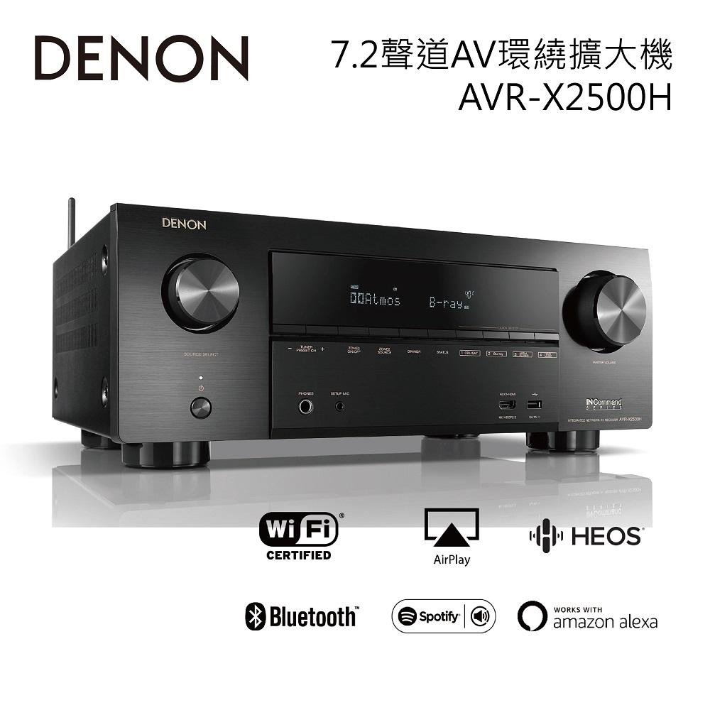 【DENON 】 7.2聲道AV環繞擴大機 AVR-X2500H