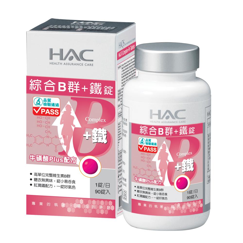 永信HAC-綜合B群+鐵錠(90錠/瓶)