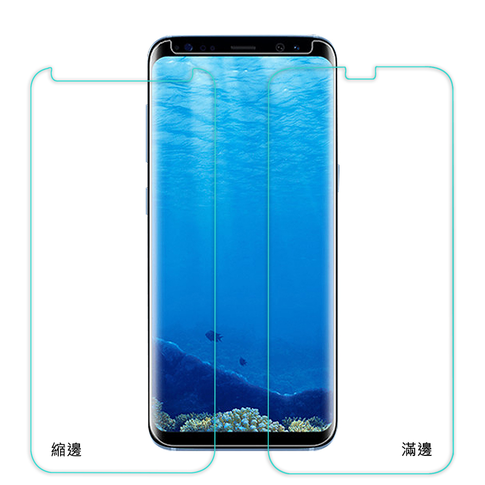 Cooyee SAMSUNG Galaxy S8 液態膠玻璃貼(滿邊)(含燈)