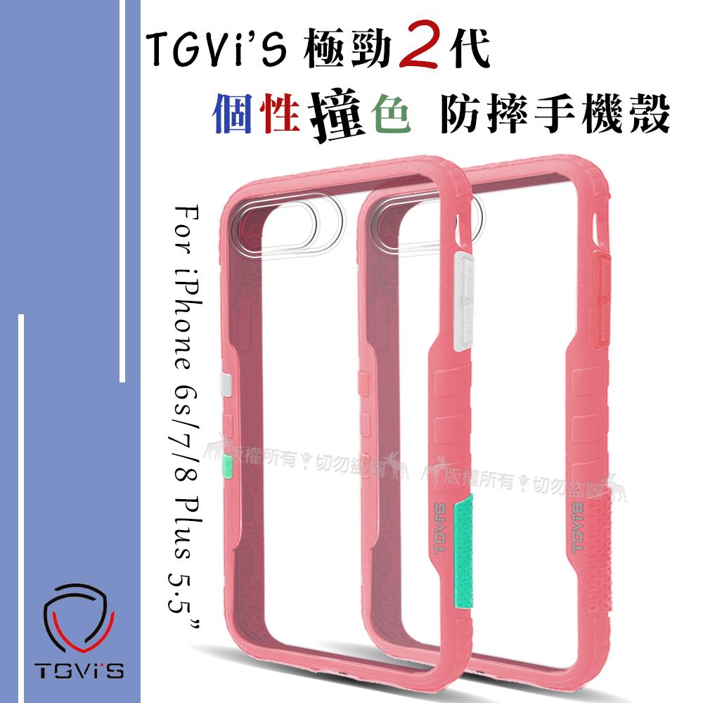 TGVi'S 極勁2代 iPhone 6s/7/8 Plus 5.5吋 個性撞色防摔手機殼 保護殼 (櫻花粉)