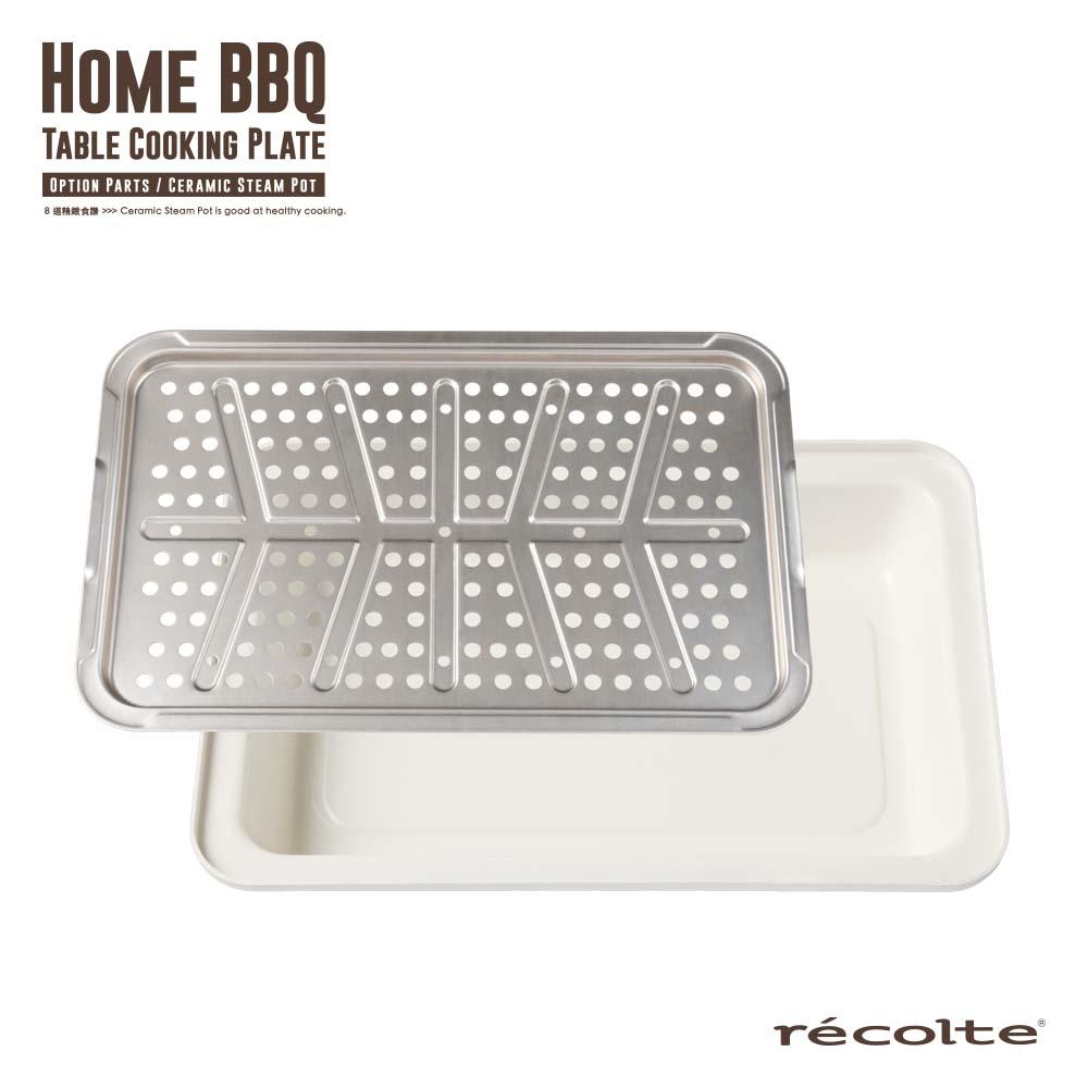 recolte 日本麗克特|Home BBQ電烤盤(專用陶瓷深鍋+蒸盤)