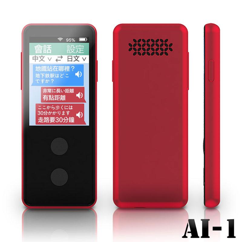 【U-ta】AI智能口譯即時雙向翻譯機AI-1(公司貨)紅色