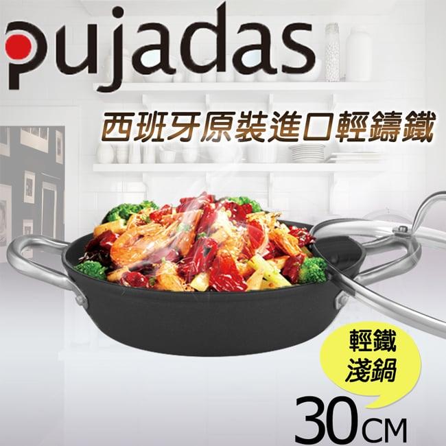 【Pujadas】西班牙1921系列-輕鑄鐵淺燉鍋30cm(含蓋)