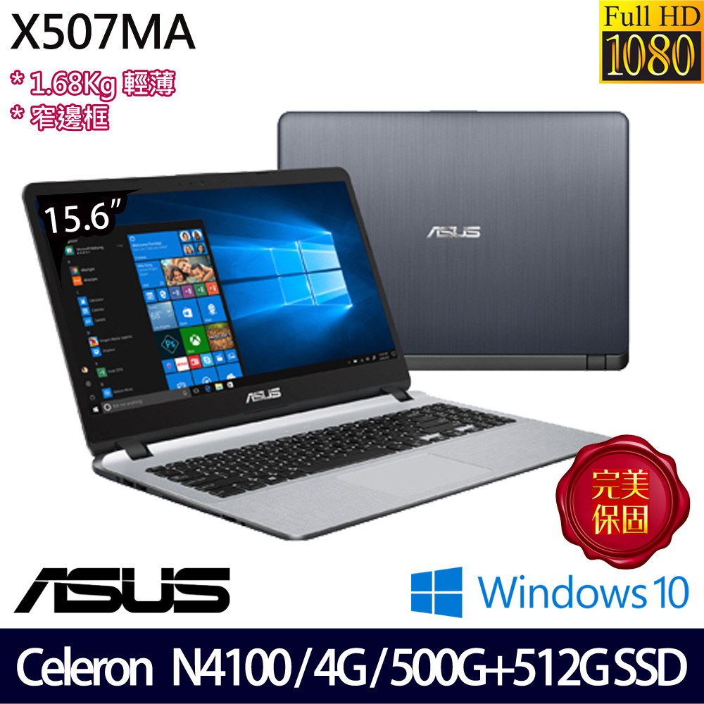 【硬碟升級】《ASUS 華碩》X507MA-0201BN4100(15.6吋FHD/N4100/4G/500G+512G SSD/Win10/兩年保)