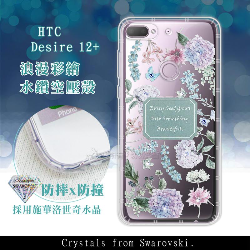 HTC Desire 12+/12 Plus 浪漫彩繪 水鑽空壓氣墊手機殼(幸福時刻)