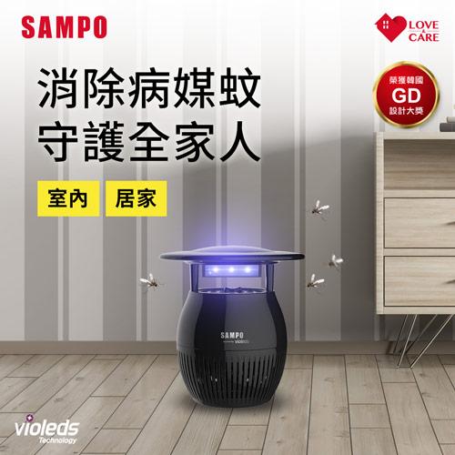 【SAMPO聲寶】家用型吸入式光觸媒強效捕蚊燈-黑 ML-WP03E-B