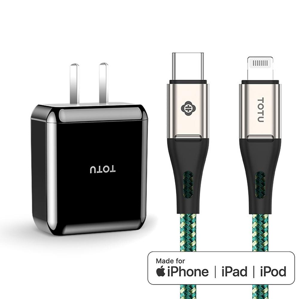 【TOTU台灣官方】蘋果MFi認證 PD/Lightning/Type-C/iPhone充電線充電器充電頭快充頭快充線 精銳 1M 黑色充電頭+墨綠充電線