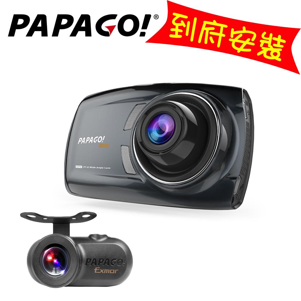(到府安裝)PAPAGO GoSafe S70G行車記錄器(兩年保固)+S1後鏡頭+32G