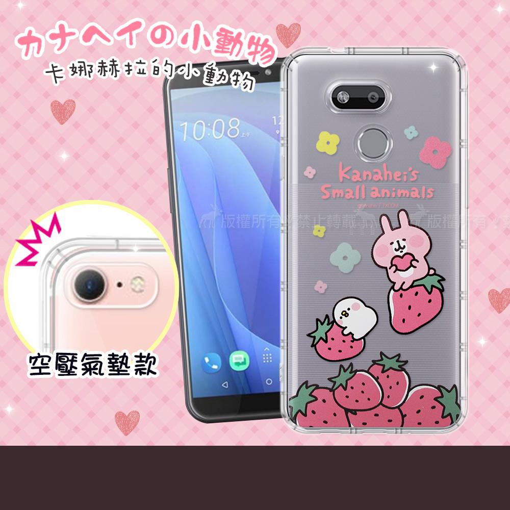 官方授權 卡娜赫拉 HTC Desire 12s 透明彩繪空壓手機殼(草莓)