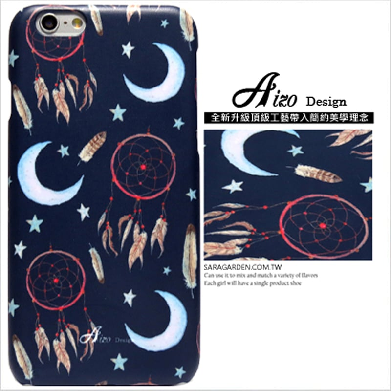 【AIZO】客製化 手機殼 蘋果 iPhone 6plus 6SPlus i6+ i6s+ 星空 捕夢網 羽毛 保護殼 硬殼