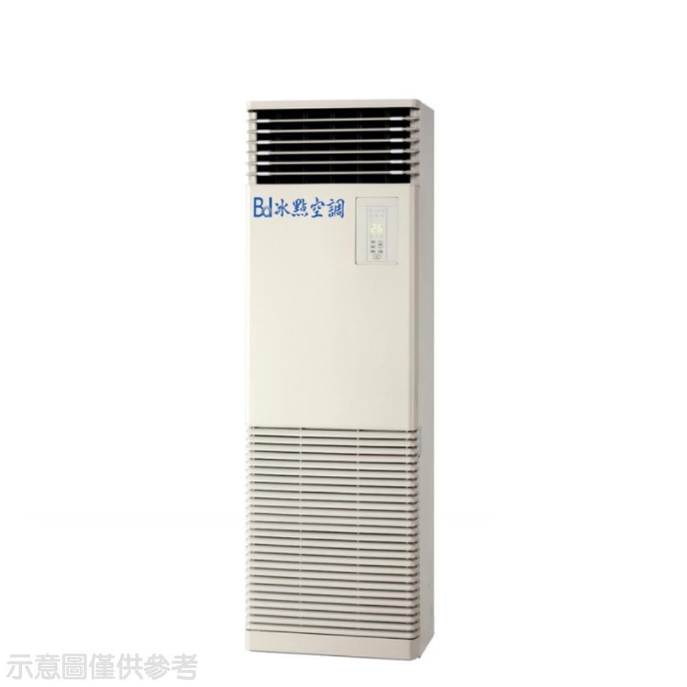 (含標準安裝)冰點變頻負壓式單項電壓220V落地箱型分離式冷氣23坪FP-140CSA/FUV-140CS2