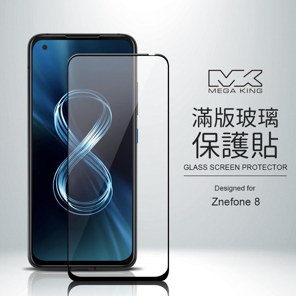 MEGA KING滿版玻璃保護貼 ASUS ZenFone 8