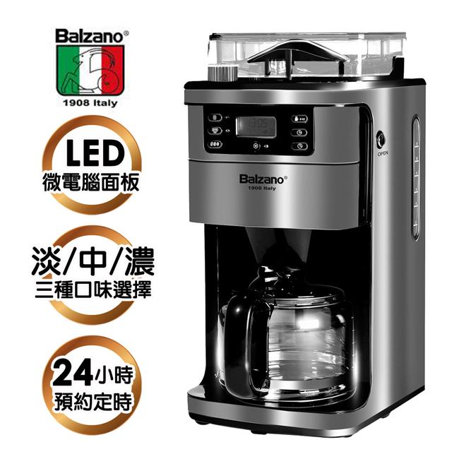 【義大利Balzano】全自動美式研磨咖啡機 BZ-CM1566