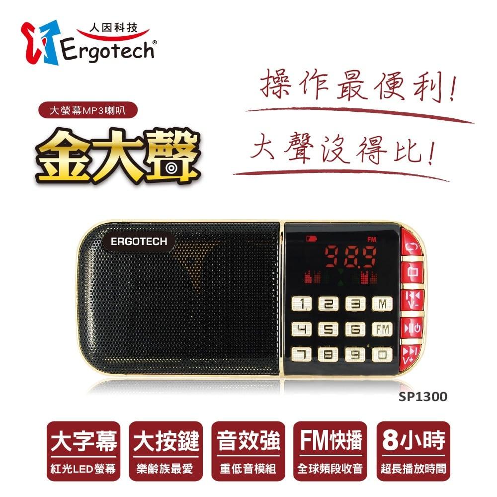 Ergotech人因科技 金大聲 大螢幕多媒體插卡式喇叭 SP1300R