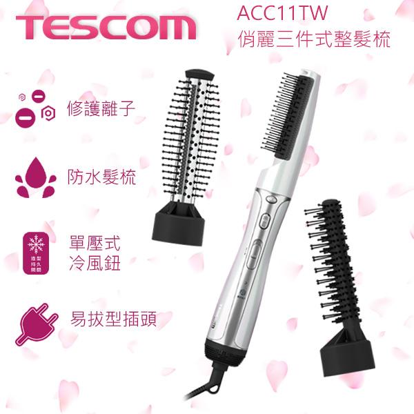 TESCOM ACC11TW 俏麗三件式整髮梳 冷風 負離子 假髮可用 附三種捲髮梳 髮梳可水洗 公司貨