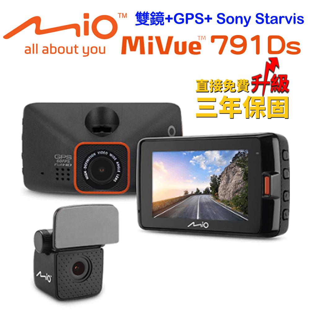 Mio MiVue 791Ds Sony Starvis星光級測速前後行車記錄器+32G+點煙器+擦拭布+手機矽膠立架