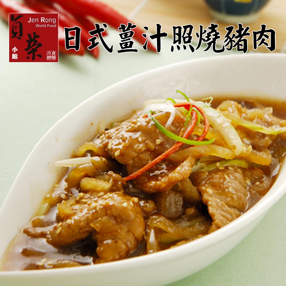 預購《貞榮小館》日式薑汁照燒豬肉(280g/包,共三包)