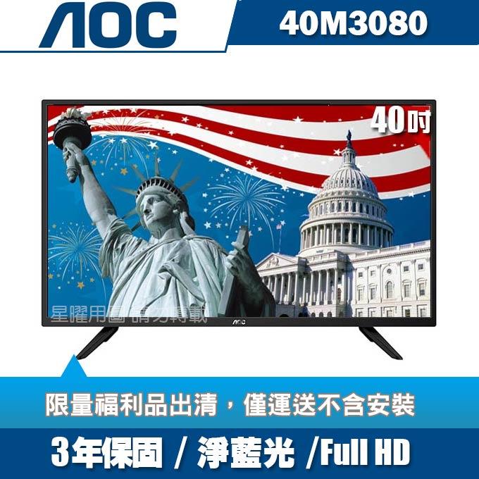 [福利品]美國AOC 40吋FHD LED液晶顯示器+視訊盒40M3080