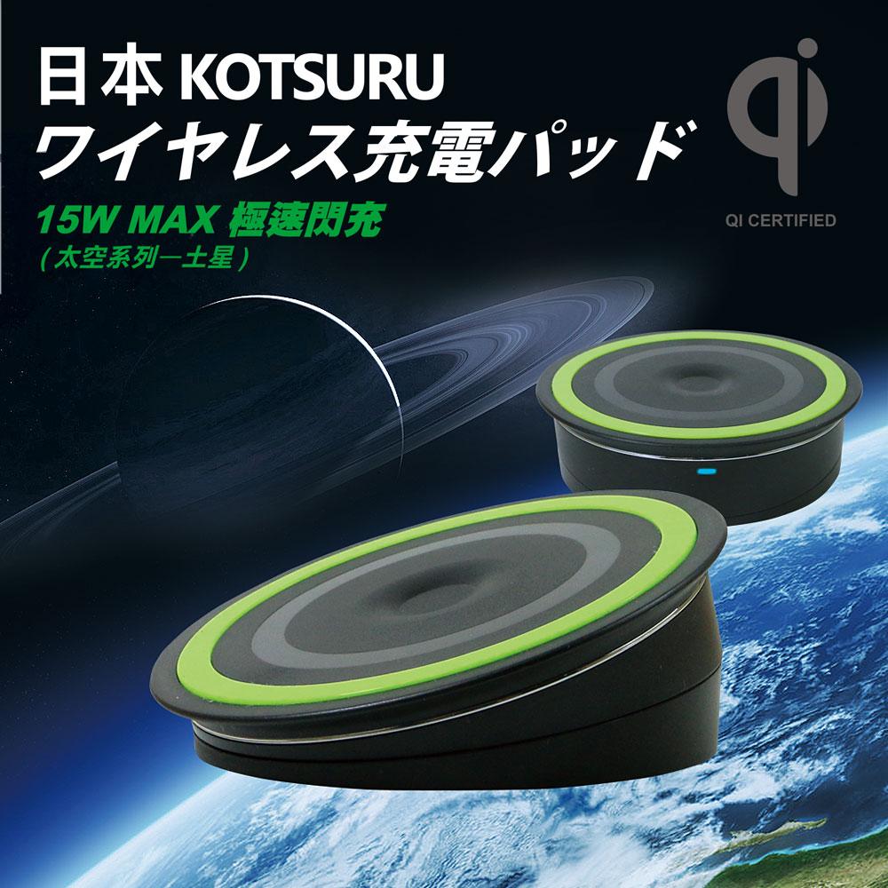 【日本KOTSURU】極速閃充15W MAX.無線充電器/太空系列土星 KQI-S12S