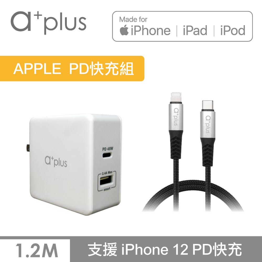 a+plus PD 57W APPLE極速充電組(PD+QC極速萬用充電器+120cm TypeC to Lightning快速充電線)