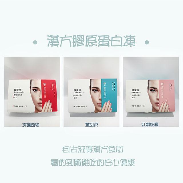【釀美鋪-美惑】漢方膠原蛋白凍-桂圓紅棗三盒組(10條入/100ML)