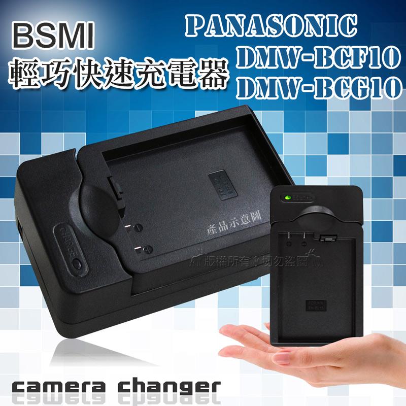 Panasonic DMW-BCF10 / DMW-BCG10 智慧型方塊充 電池快速充電器 (KA充)