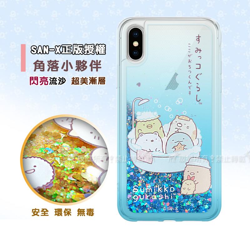 SAN-X授權正版 角落小夥伴 iPhone Xs X 5.8吋共用 流沙漸層手機殼(浴缸)