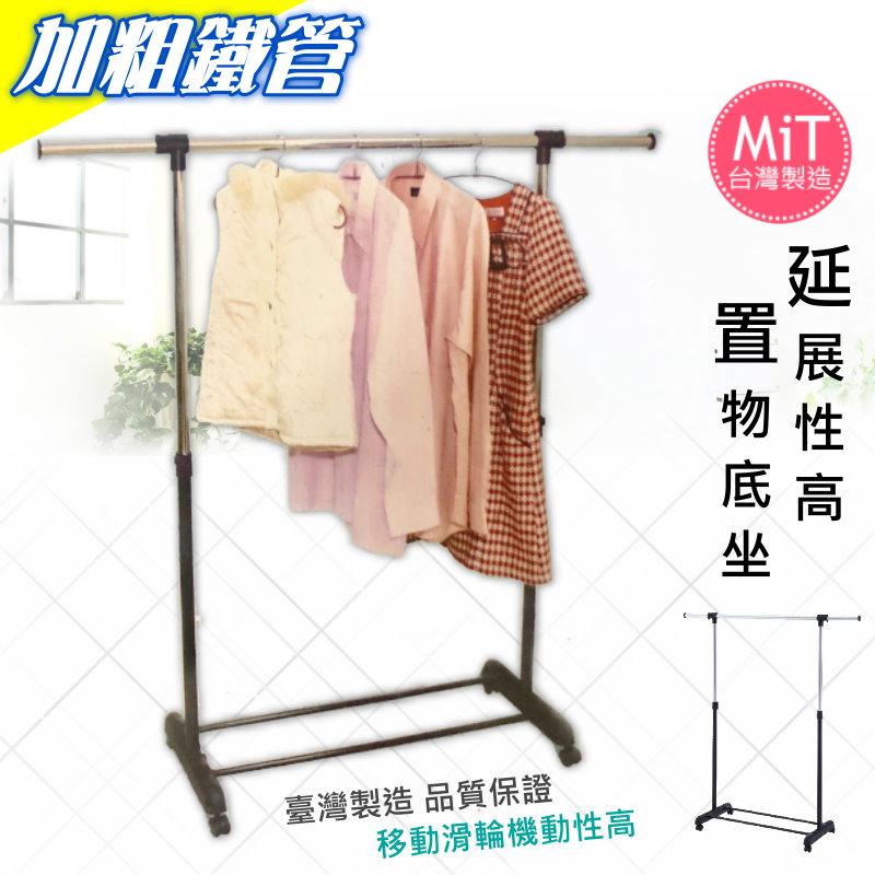 【尊爵家Monarch】台灣製底座款單桿移動式曬衣架(加粗款) 伸縮衣架 吊衣架