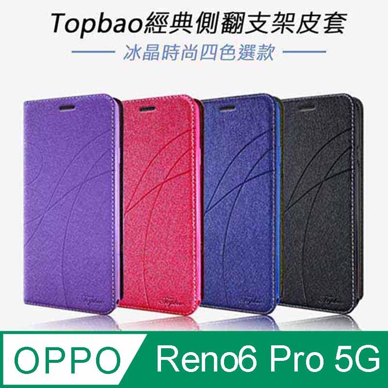 Topbao OPPO Reno6 Pro 5G 冰晶蠶絲質感隱磁插卡保護皮套 藍色