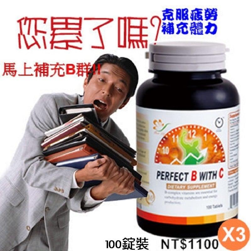 【營養補力】沛力水溶性維他命B+C錠 100錠裝X3 三瓶特價組 VITA B+C 美國進口