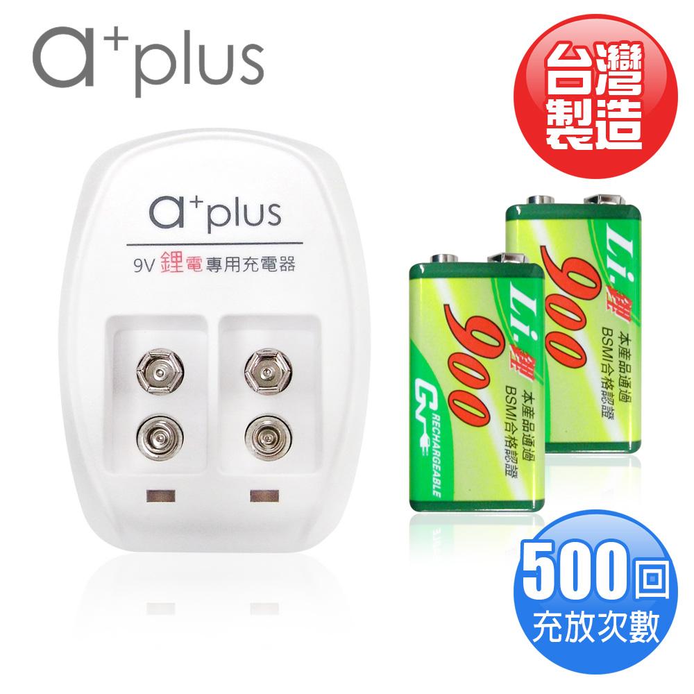 a+plus X GN 高容量9V鋰電充電組(附2顆電池)