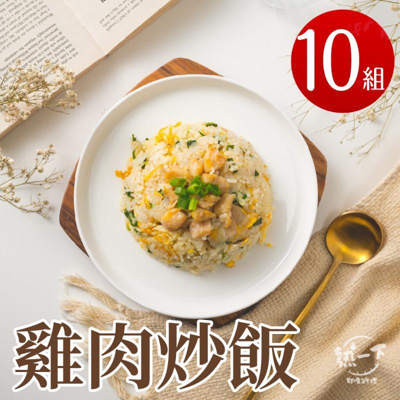 【熱一下即食料理】神廚級炒飯-雞肉炒飯x10包(240g/包)