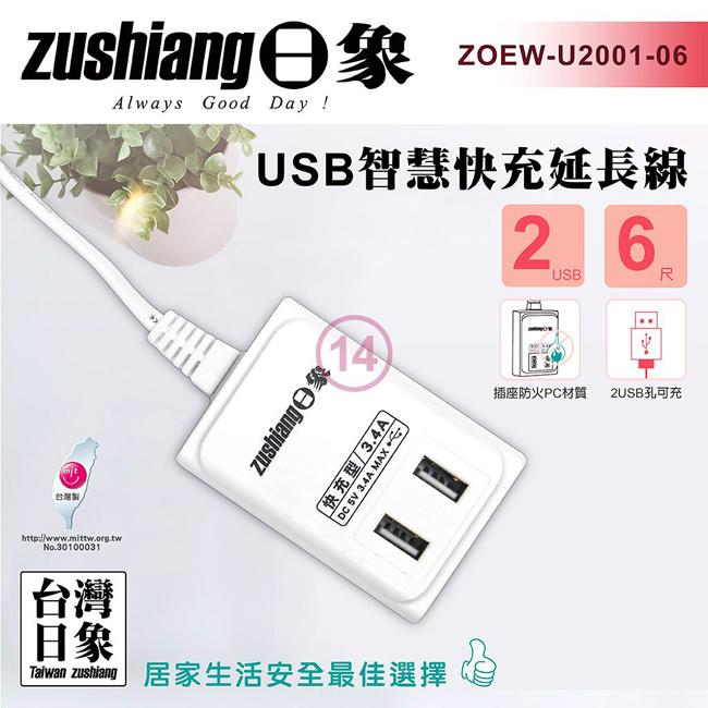【日象】USB智慧快充延長線(6尺) ZOEW-U2001-06
