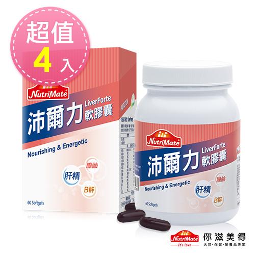 【Nutrimate你滋美得】沛爾力 複方濃縮肝精B群(60顆/瓶)-4入