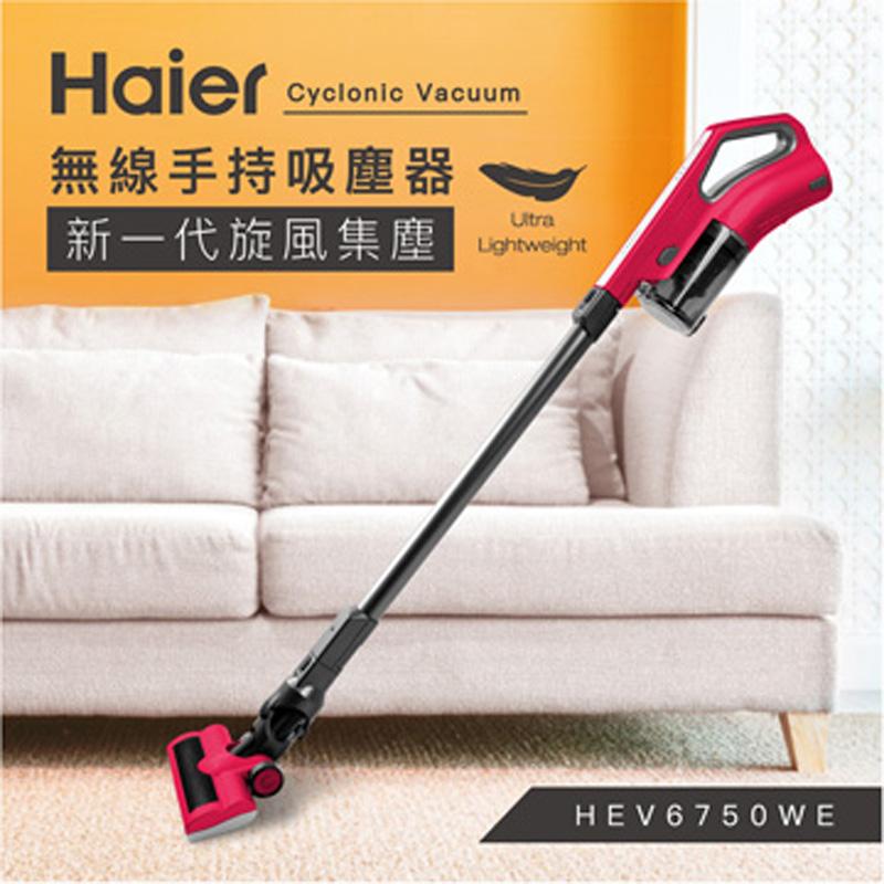 Haier海爾無線手持吸塵器 HEV6750WE