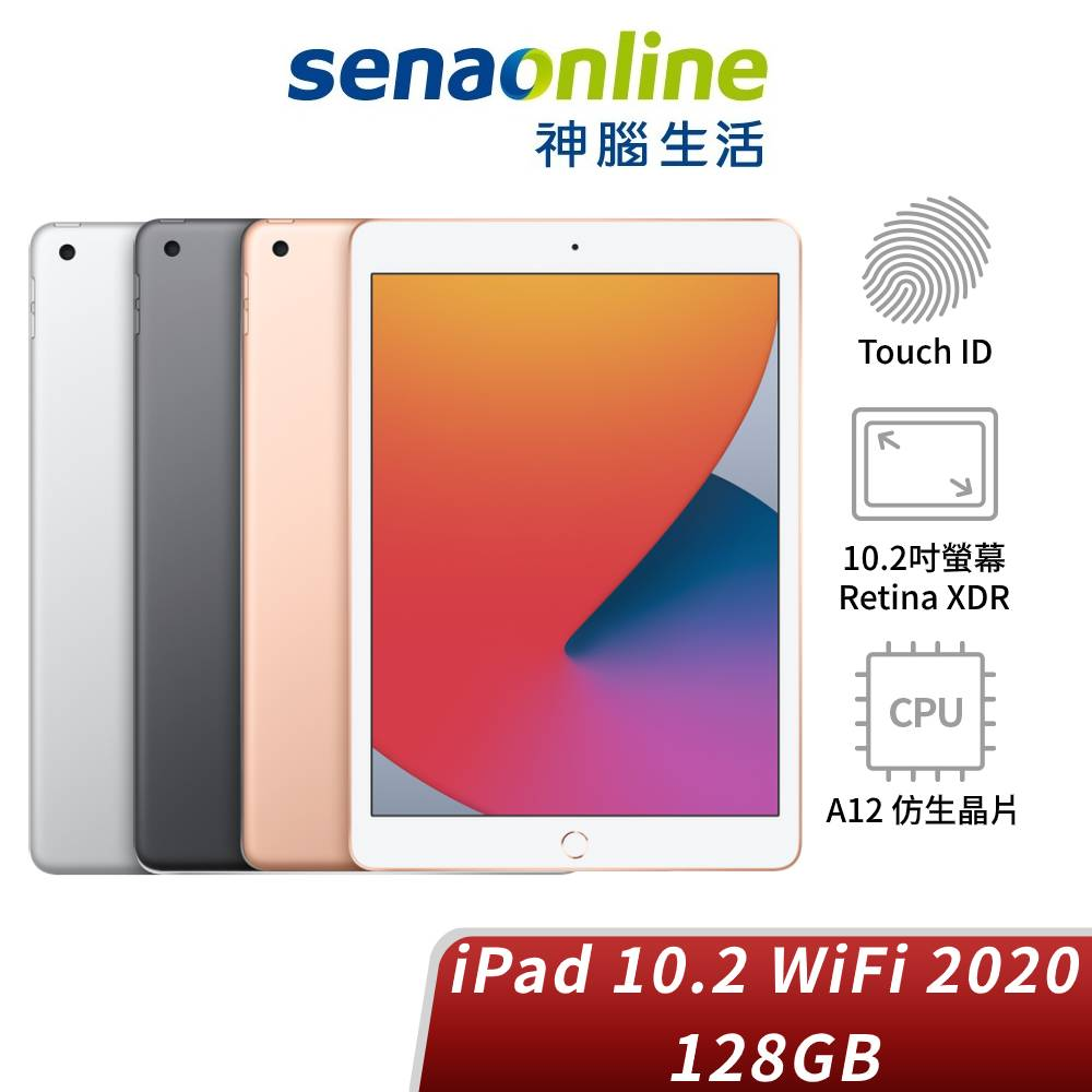iPad 10.2 WiFi 128GB(2020)【新機上市】