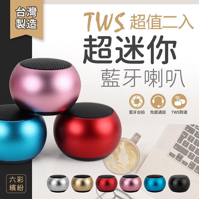 MCK-M8 TWS 超迷你藍牙無線藍牙喇叭(可以串聯播放) 閃耀金二入