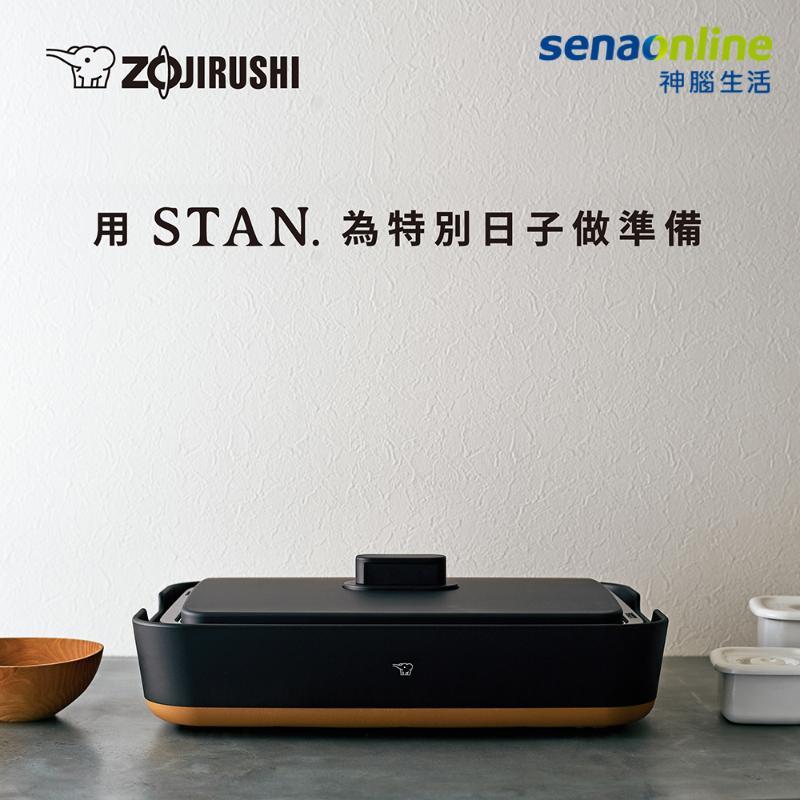 象印 STAN 分離式鐵板燒烤組 EA-FAF10 【享一年保固】
