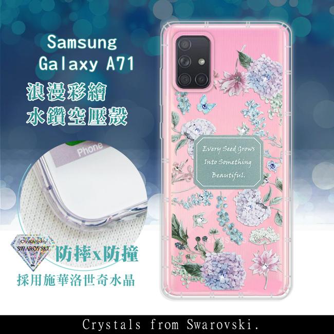 三星 Samsung Galaxy A71 浪漫彩繪 水鑽空壓氣墊手機殼(幸福時刻)