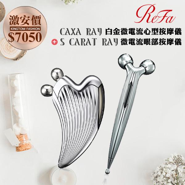 超值組合 ReFa 黎琺 CAXA RAY+S CARAT RAY 白金滾輪按摩儀 公司貨 日本原裝